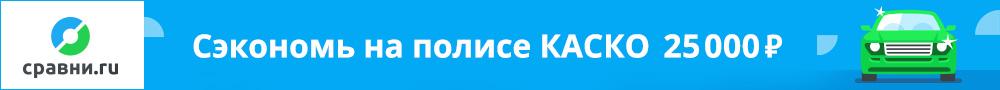 sravni.ru - страхование КАСКО