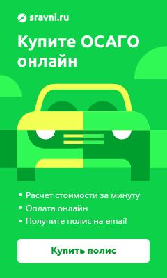 Сравни.ру купить полис ОСАГО