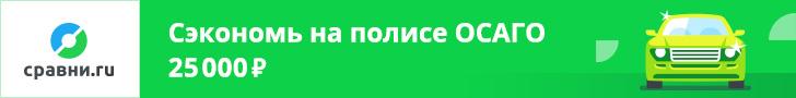 sravni.ru - страхование ОСАГО