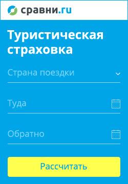 sravni.ru - страхование путешествий